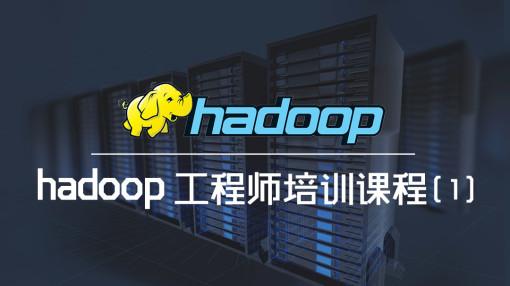Hadoop大数据开发