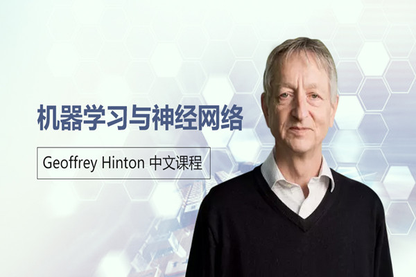 Geoffrey Hinton 机器学习与神经网络中文?#32428;蹋?#31532;一章)