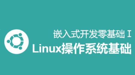 ?#24230;?#24335;开发基础linux操作?#20302;?> </a> <a href=