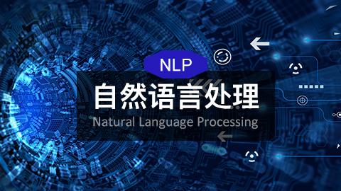自然语言处理