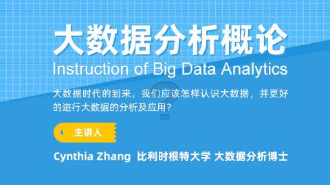 大数据分析概论
