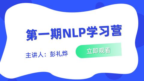 第一期NLP学习营