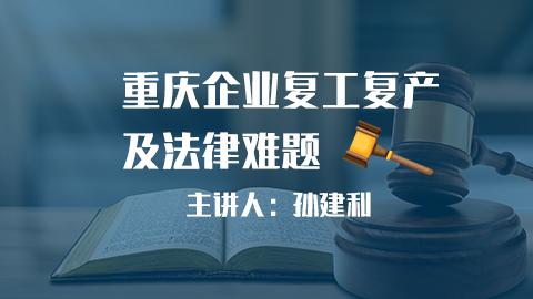 重庆企业复工复产准备工作及法律难题